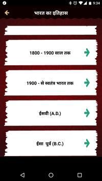 भारत का इतिहास [ हिंदी ] screenshot 3