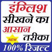 इंग्लिश सीखने का आसान तरीका   English Bolna Shikhe icon