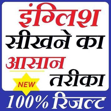 इंग्लिश सीखने का आसान तरीका   English Bolna Shikhe poster