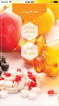 IranFiT apk screenshot