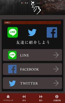炭火工房とり乃 screenshot 2