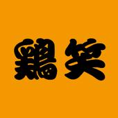 トリショウ icon