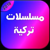 جميع المسلسلات التركية مدبلجة و مترجمة  2018 icon