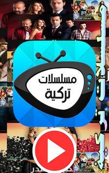 جميع المسلسلات التركية مدبلجة و مترجمة  2018 poster
