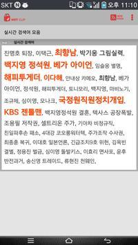 Hot Clip - Korean issue finder screenshot 4