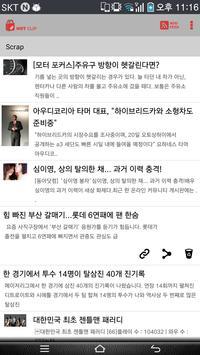 Hot Clip - Korean issue finder screenshot 5