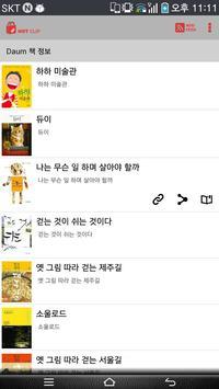 Hot Clip - Korean issue finder screenshot 7