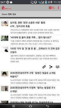 Hot Clip - Korean issue finder poster