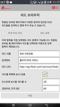 Hot Clip - Korean issue finder screenshot 3