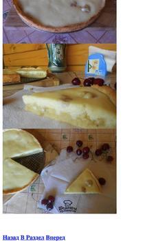 Торты и пироги screenshot 1