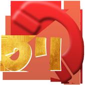 תור-ויפ icon