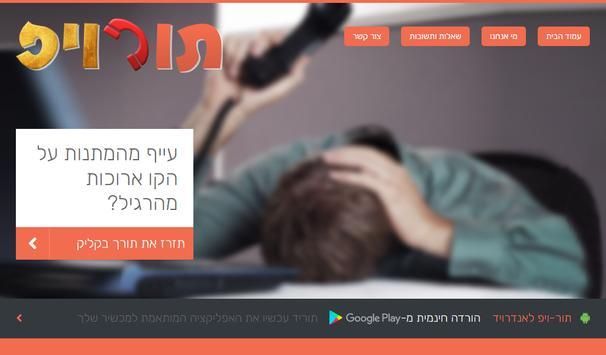 תור-ויפ apk screenshot