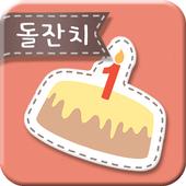 돌터치 – 돌잔치 준비 어플 icon