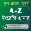 A-Z ইংরেজি গ্রামার (English Grammar)-icoon