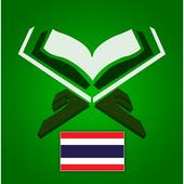 คัมภีร์กุรอาน ( Thai Quran ) icon