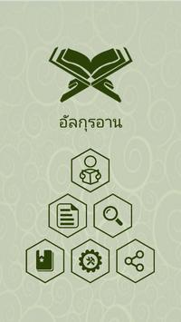 คัมภีร์กุรอาน ( Thai Quran ) poster