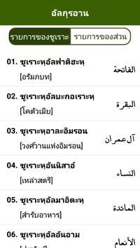 คัมภีร์กุรอาน ( Thai Quran ) screenshot 1