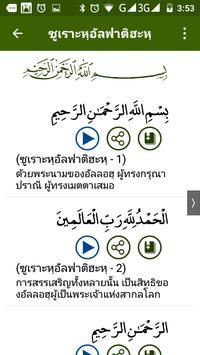 คัมภีร์กุรอาน ( Thai Quran ) screenshot 2