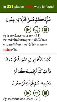 คัมภีร์กุรอาน ( Thai Quran ) screenshot 3