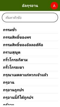 คัมภีร์กุรอาน ( Thai Quran ) screenshot 5