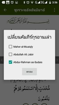 คัมภีร์กุรอาน ( Thai Quran ) screenshot 6