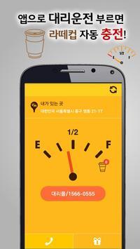 """대리라떼 - """"오대리""""운전 screenshot 1"""