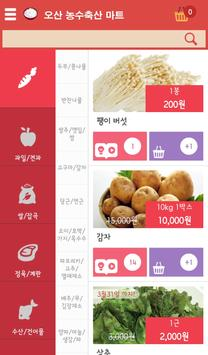 오산 농수축산물 마트 poster