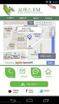로하스EM apk screenshot