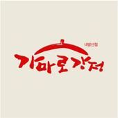 가마로강정 내발산점 icon