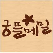 궁뜰메밀 icon