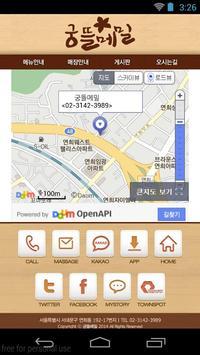 궁뜰메밀 screenshot 2