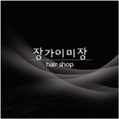 장가이미장 icon