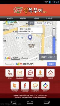 알쌈신쭈꾸미 apk screenshot