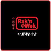 락앤웍(Rak`n Wok) icon