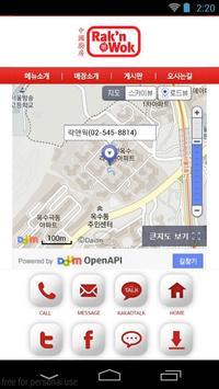 락앤웍(Rak`n Wok) apk screenshot