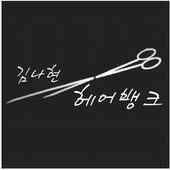 김나현헤어뱅크 icon