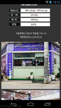 김나현헤어뱅크 apk screenshot