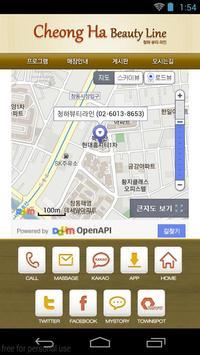 청하뷰티라인 apk screenshot