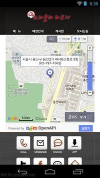 드라큘라라운지 apk screenshot