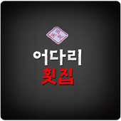 어다리횟집 안양점 icon