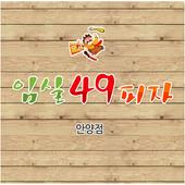 임실49피자 안양점 icon