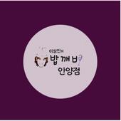 이상인의 밥깨비 안양점 icon