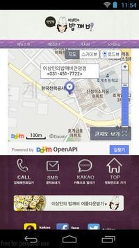 이상인의 밥깨비 안양점 apk screenshot