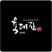 육대장별내점 icon