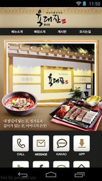 육대장별내점 poster