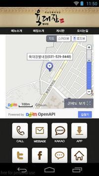 육대장별내점 apk screenshot