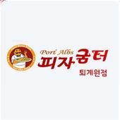 피자굼터 퇴계원점 icon