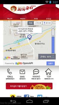 피자굼터 퇴계원점 apk screenshot