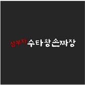 삼부자수타왕손짜장 icon