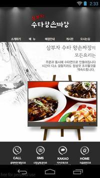 삼부자수타왕손짜장 poster